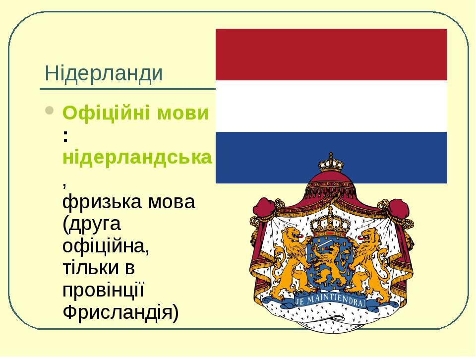 Нідерланди Офіційні мови: нідерландська, фризька мова (друга офіційна, тільки...