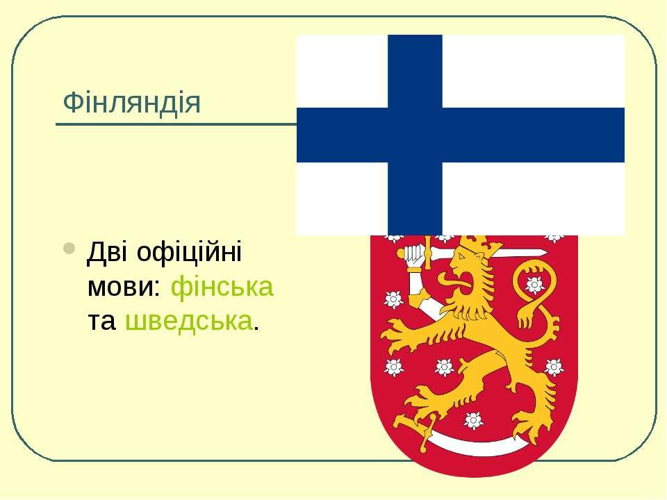 Фінляндія Дві офіційні мови: фінська та шведська.