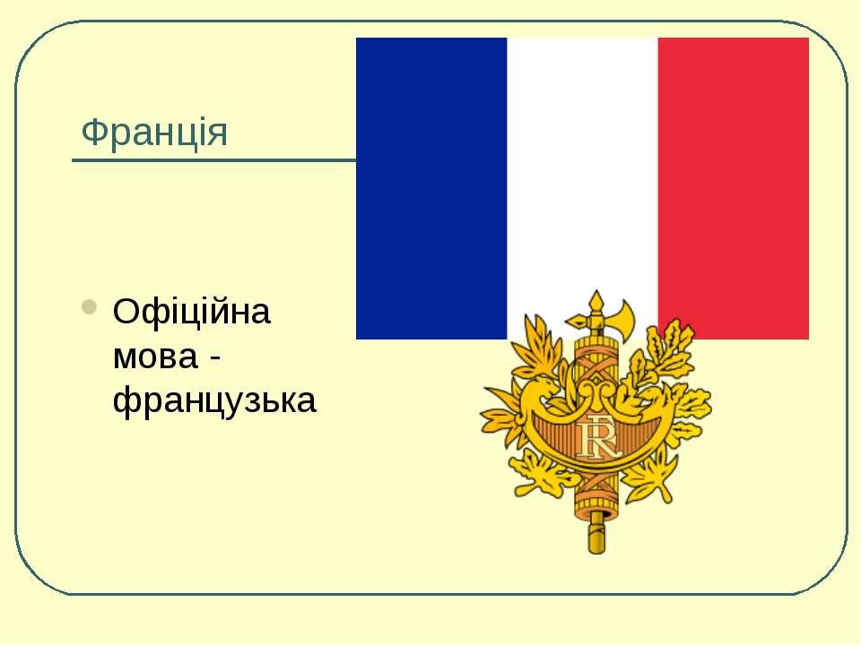 Франція Офіційна мова - французька