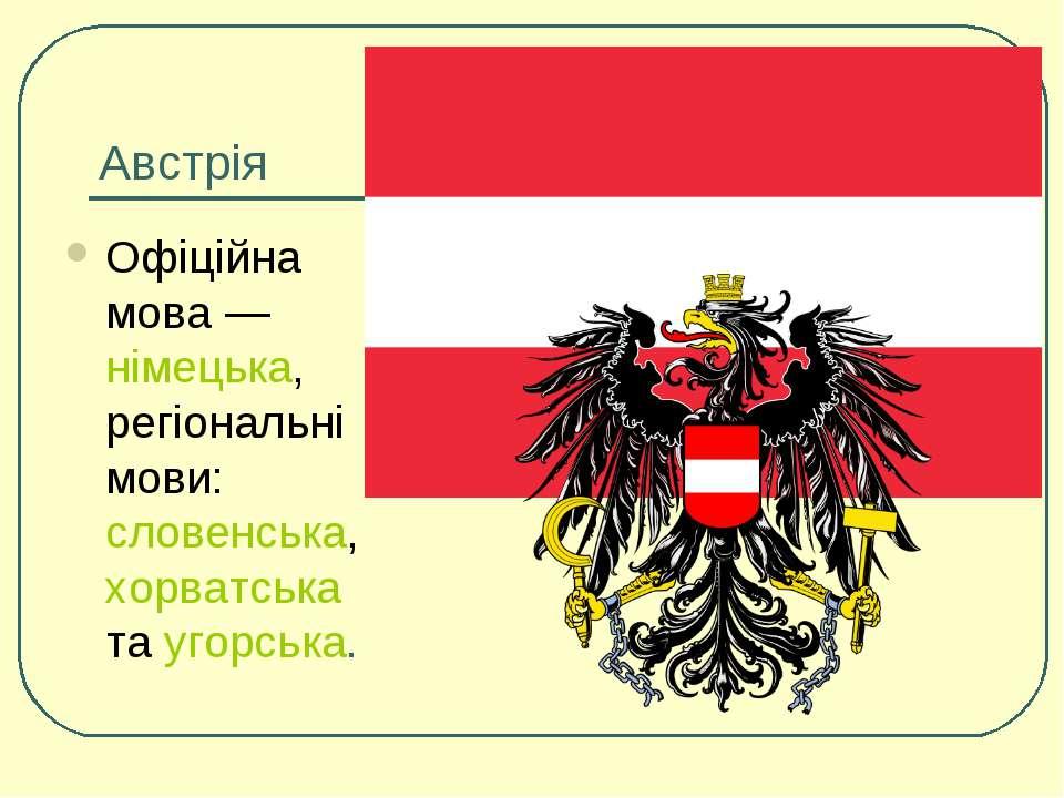 Австрія Офіційна мова— німецька, регіональні мови: словенська, хорватська та...