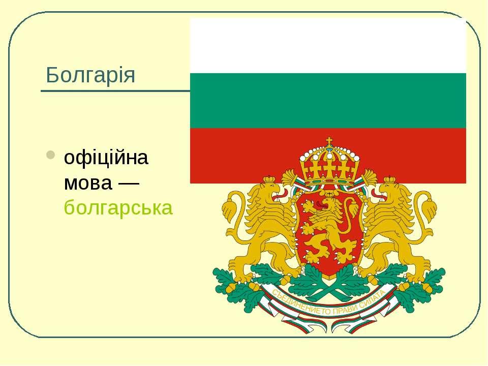 Болгарія офіційна мова— болгарська