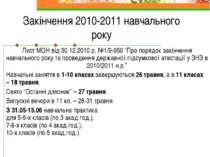"""Закінчення 2010-2011 навчального року Лист МОН від 30.12.2010 р. №1/9-950 """"Пр..."""