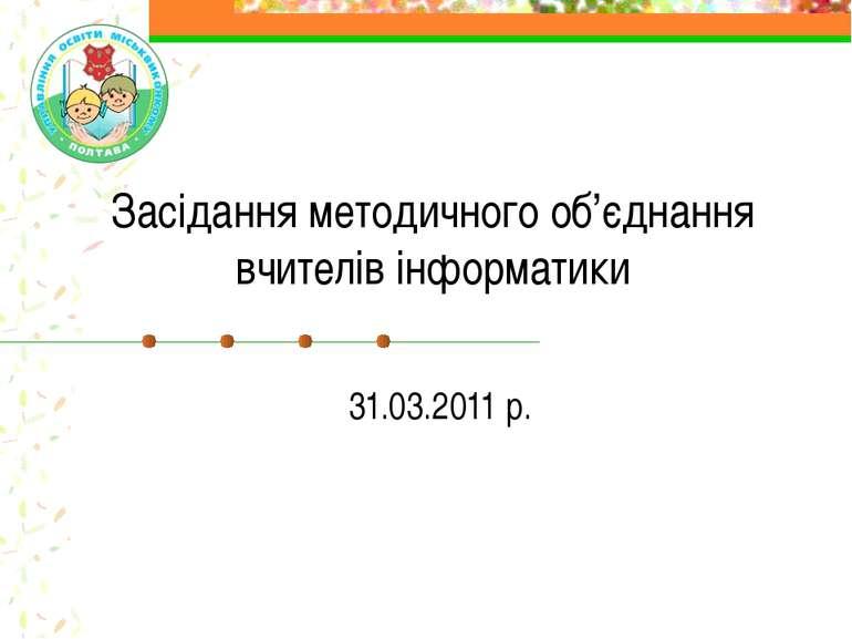 Засідання методичного об'єднання вчителів інформатики 31.03.2011 р.