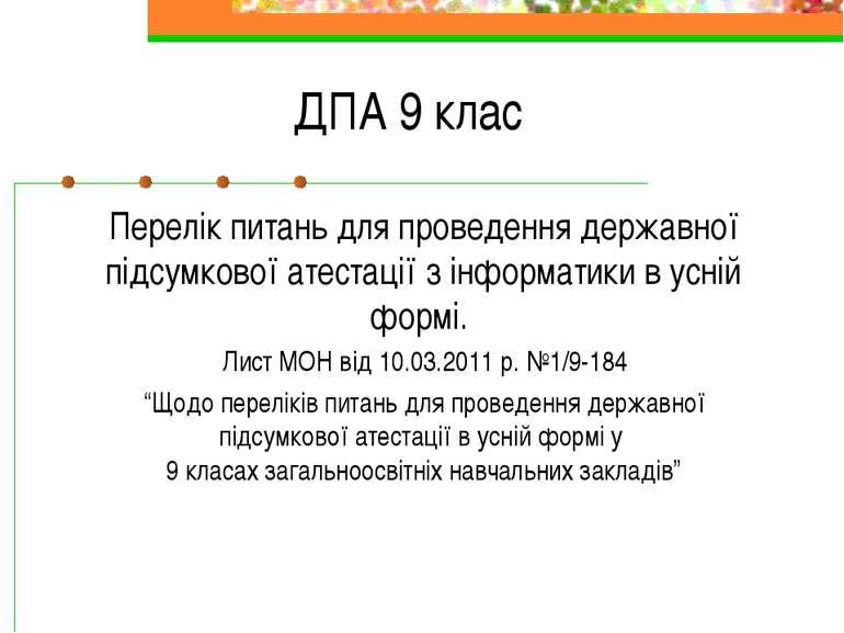 ДПА 9 клас Перелік питань для проведення державної підсумкової атестації з ін...