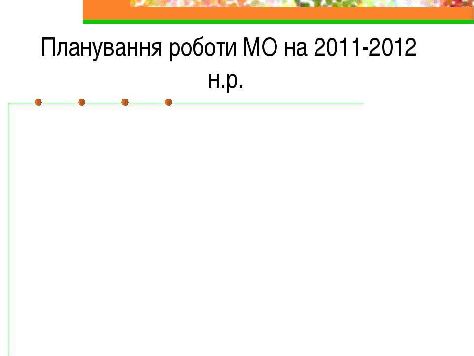 Планування роботи МО на 2011-2012 н.р.