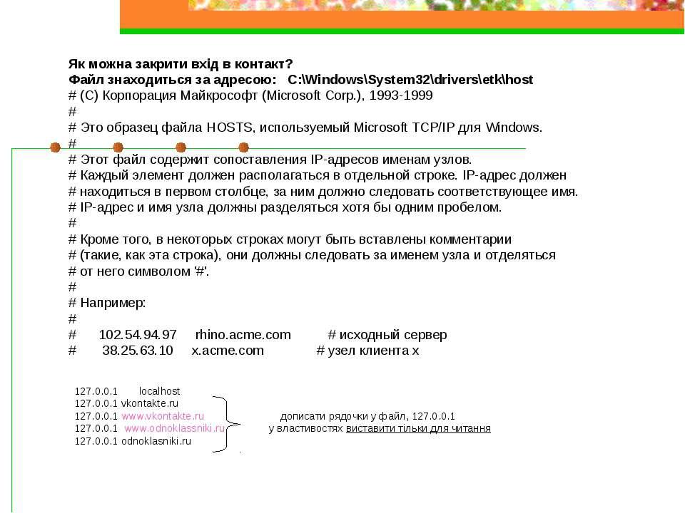 Як можна закрити вхід в контакт? Файл знаходиться за адресою: C:\Windows\Syst...
