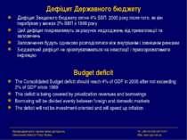 Дефіцит Державного бюджету Дефіцит Зведеного бюджету сягне 4% ВВП 2005 року п...