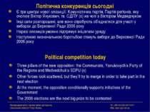 Політична конкуренція сьогодні Є три центри нової опозиції: Комуністична парт...