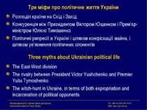 Три міфи про політичне життя України Розподіл країни на Схід і Захід Конкурен...
