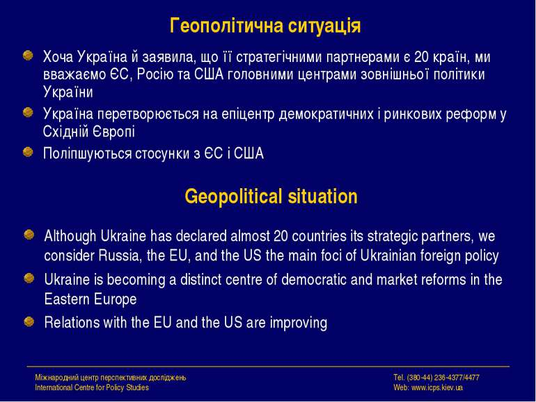Геополітична ситуація Хоча Україна й заявила, що її стратегічними партнерами ...