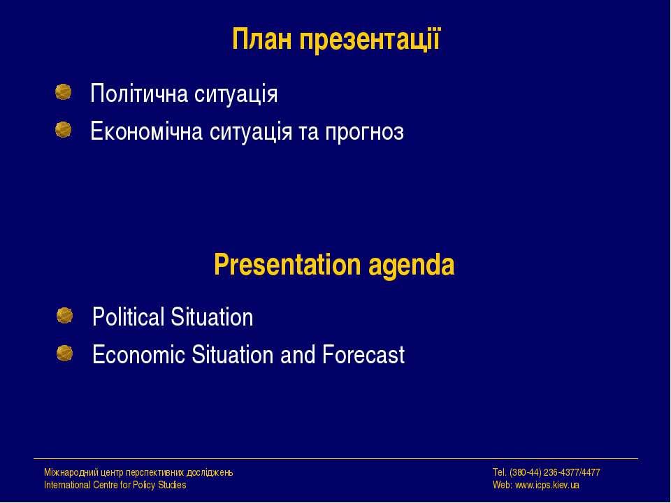 План презентації Політична ситуація Економічна ситуація та прогноз Political ...