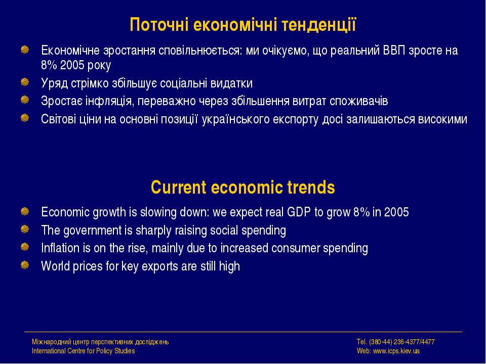 Поточні економічні тенденції Економічне зростання сповільнюється: ми очікуємо...