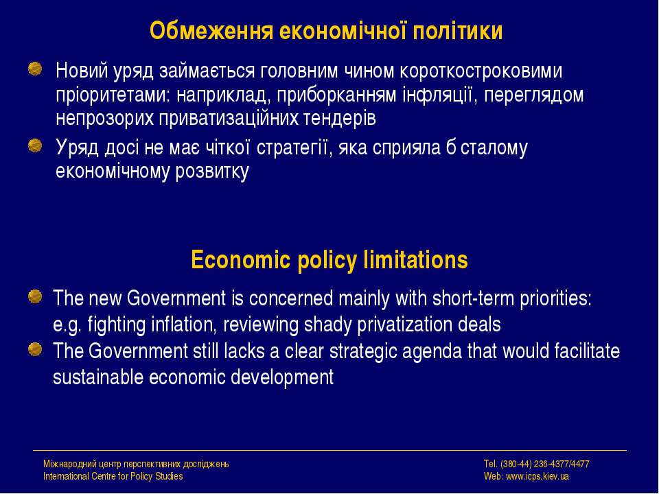 Обмеження економічної політики Новий уряд займається головним чином короткост...