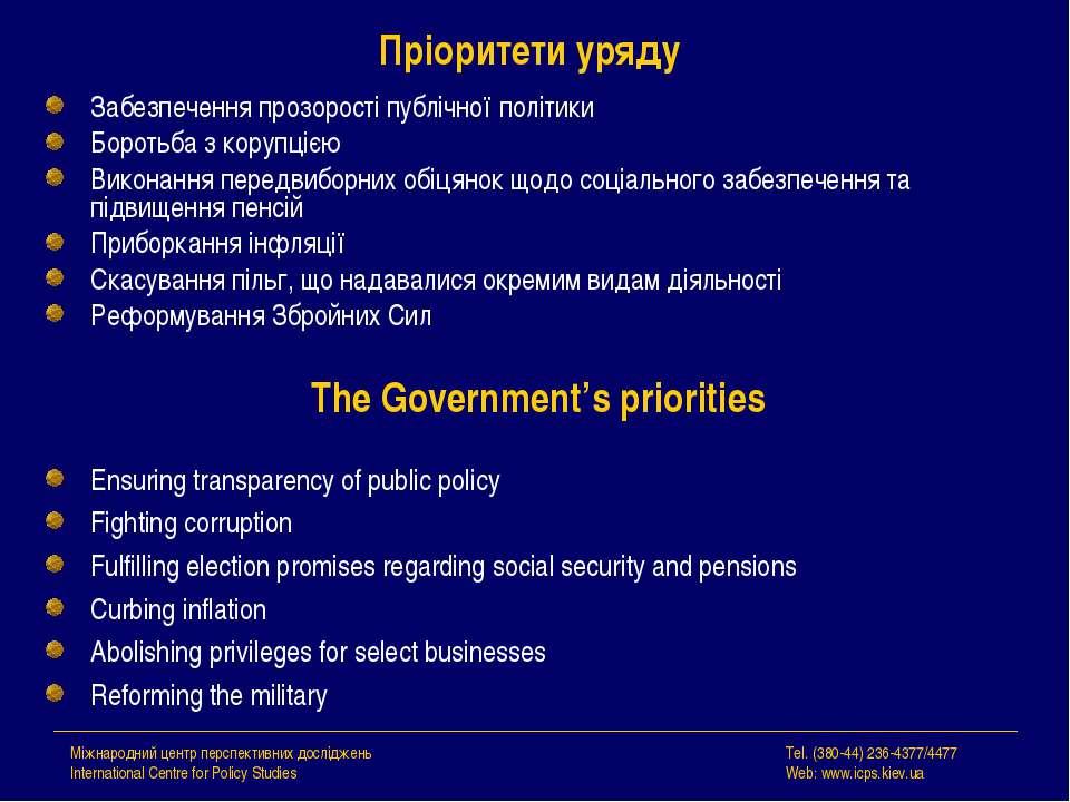 Пріоритети уряду Забезпечення прозорості публічної політики Боротьба з корупц...