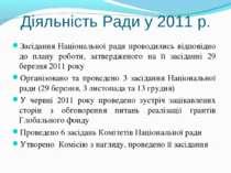 Діяльність Ради у 2011 р. Засідання Національної ради проводились відповідно ...