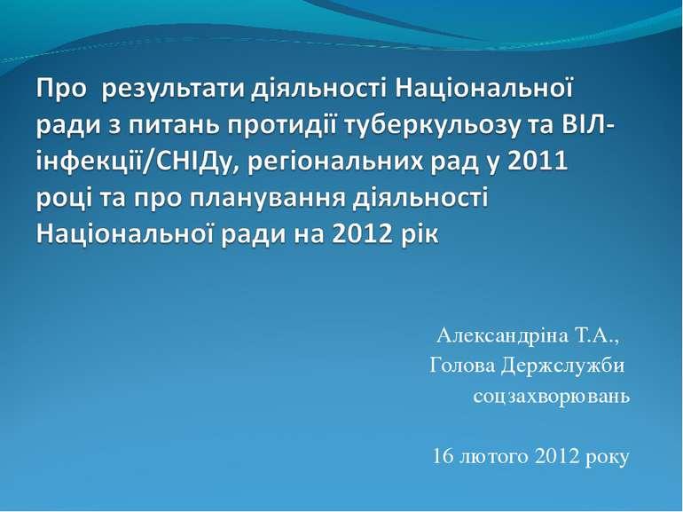 Александріна Т.А., Голова Держслужби соцзахворювань 16 лютого 2012 року