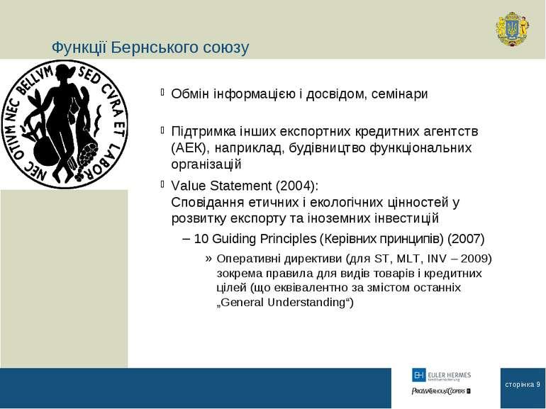 Функції Бернського союзу Обмін інформацією і досвідом, семінари Підтримка інш...