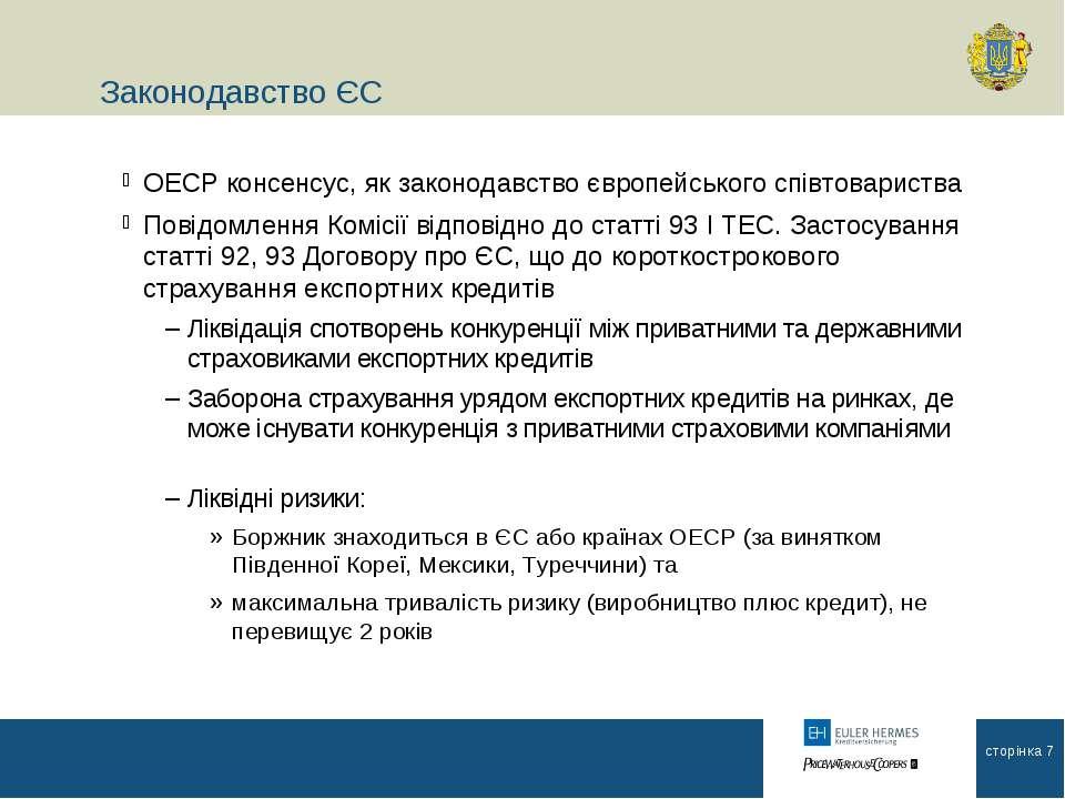 Законодавство ЄС ОЕСР консенсус, як законодавство європейського співтовариств...
