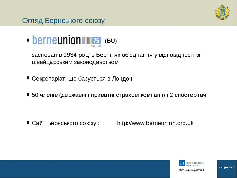 Огляд Бернського союзу (BU) заснован в 1934 році в Берні, як об'єднання у від...