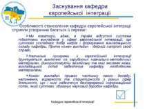 Кафедра європейської інтеграції Заснування кафедри європейської інтеграції Ос...