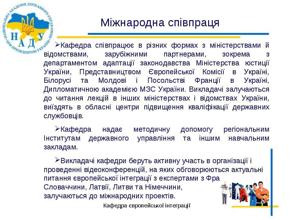 Кафедра європейської інтеграції Міжнародна співпраця Кафедра співпрацює в різ...