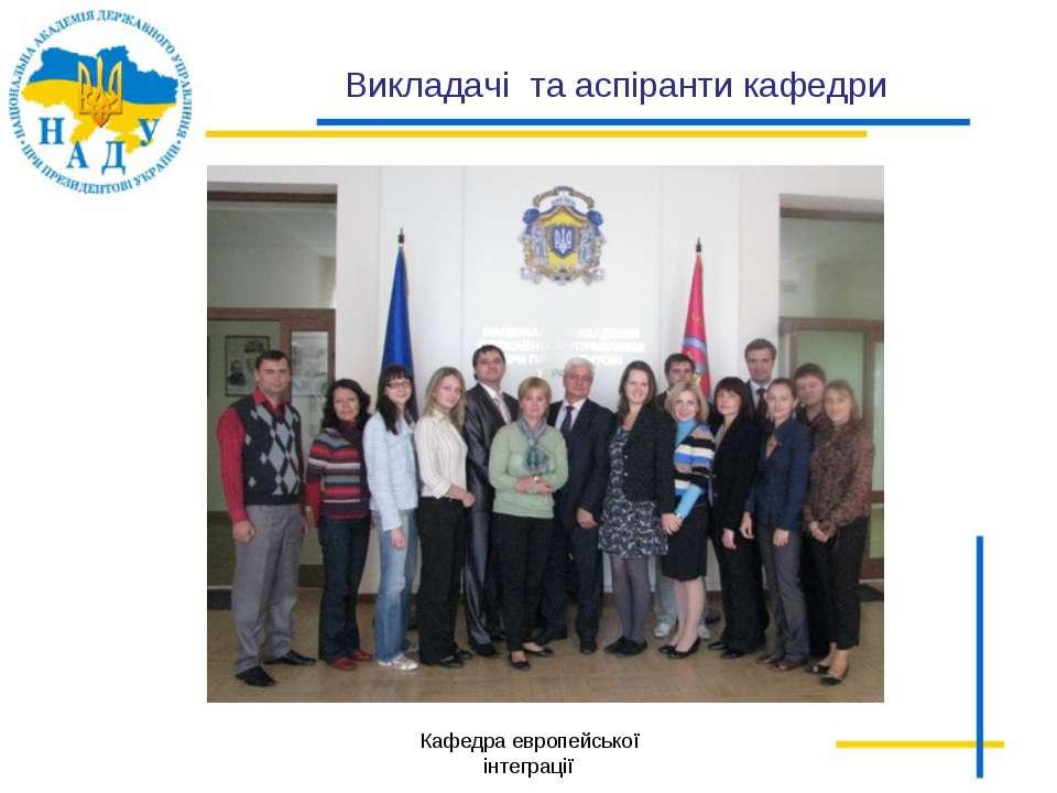 Викладачі та аспіранти кафедри Кафедра европейської інтеграції Кафедра европе...