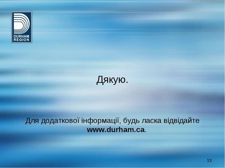 Дякую. Для додаткової інформації, будь ласка відвідайте www.durham.ca. *