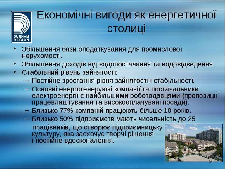 Економічні вигоди як енергетичної столиці Збільшення бази оподаткування для п...