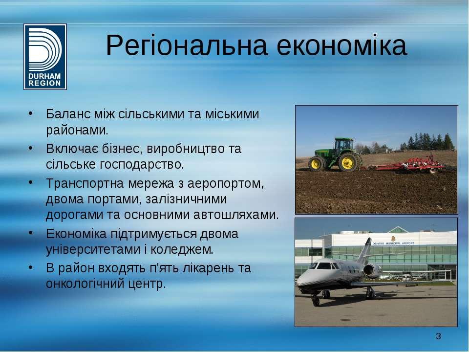 Регіональна економіка Баланс між сільськими та міськими районами. Включає біз...