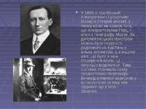 У 1895 р. італійський електротехнік Гульєльмо Марконі створив апарат, у якому...