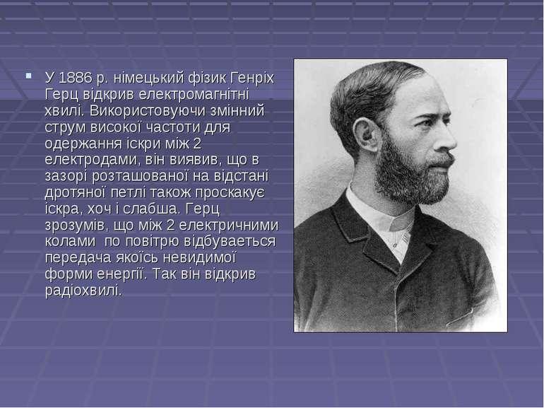 У 1886 р. німецький фізик Генріх Герц відкрив електромагнітні хвилі. Використ...