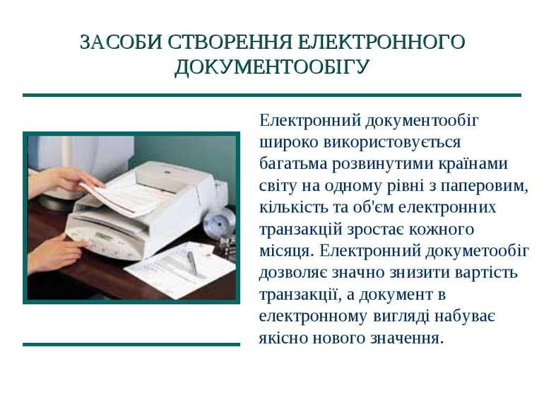 ЗАСОБИ СТВОРЕННЯ ЕЛЕКТРОННОГО ДОКУМЕНТООБІГУ Електронний документообіг широко...