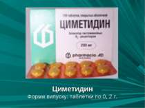 Циметидин Форми випуску: таблетки по 0, 2 г.