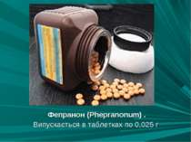 Фепранон (Phepranonum) . Випускається в таблетках по 0,025 г