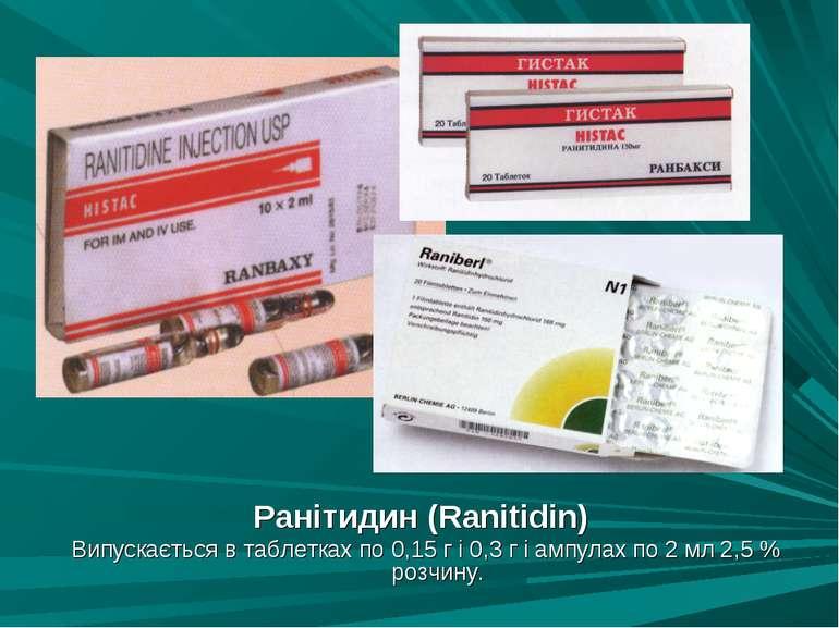Ранітидин (Ranitidin) Випускається в таблетках по 0,15 г і 0,3 г і ампулах по...