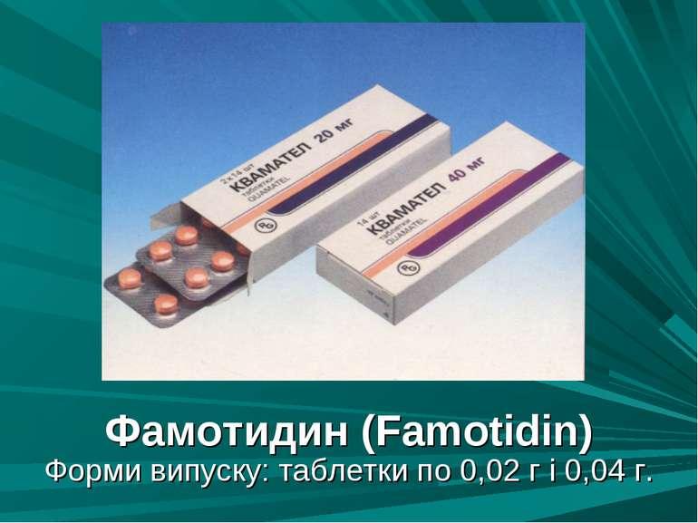 Фамотидин (Famotidin) Форми випуску: таблетки по 0,02 г і 0,04 г.