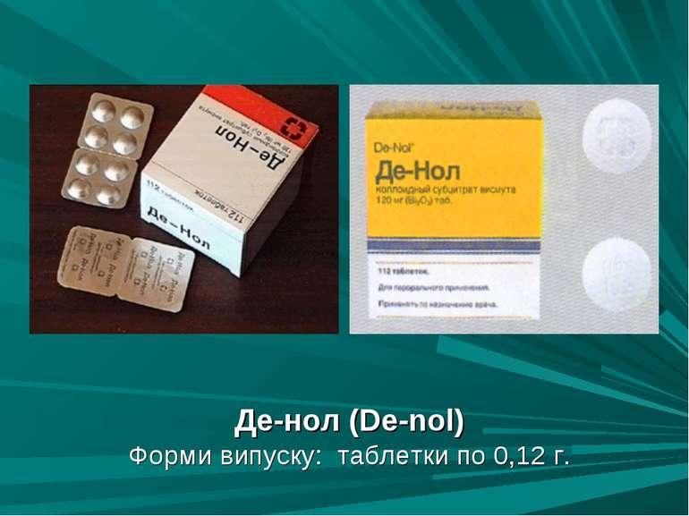 Де-нол (De-nol) Форми випуску: таблетки по 0,12 г.