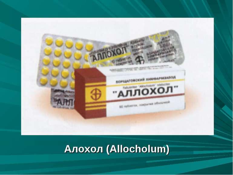Алохол (Allocholum)
