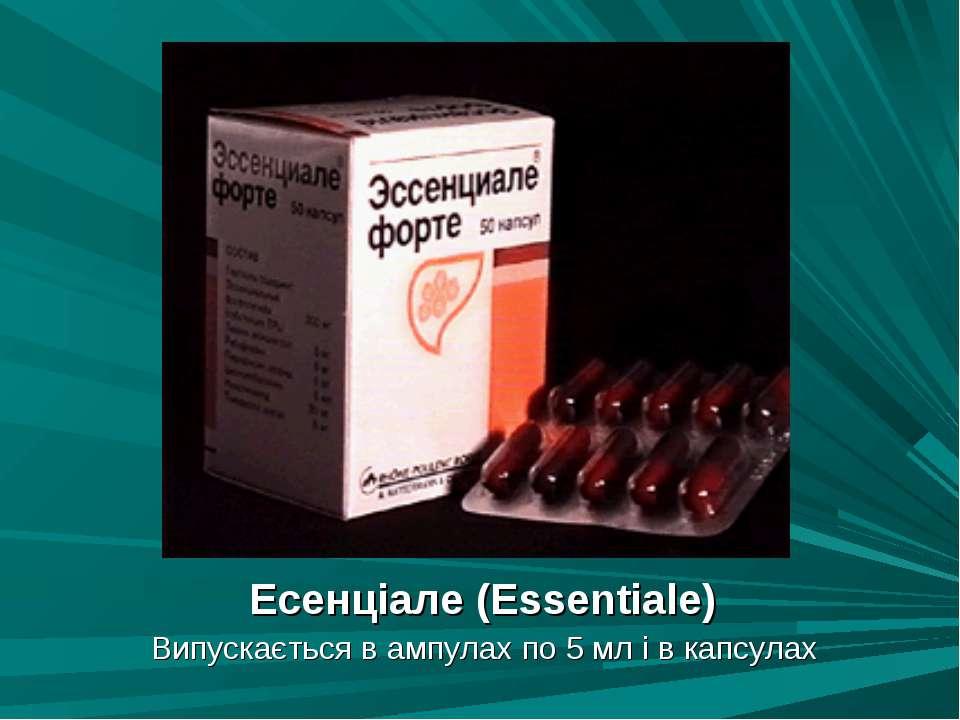 Есенціале (Essentiale) Випускається в ампулах по 5 мл і в капсулах