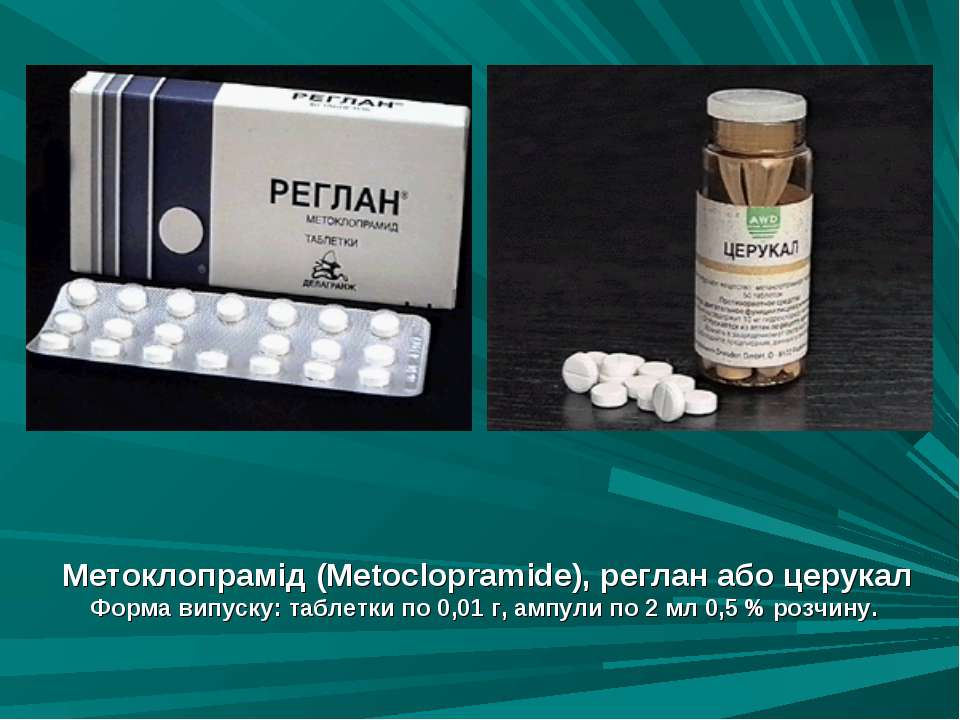 Метоклопрамід (Metoclopramide), реглан або церукал Форма випуску: таблетки по...