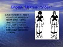 """Вправа """"Маятник голови"""" Вихідне положення – лежачи на спині, руки знаходяться..."""