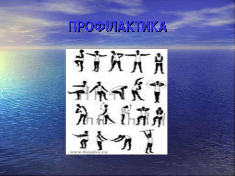 ПРОФІЛАКТИКА