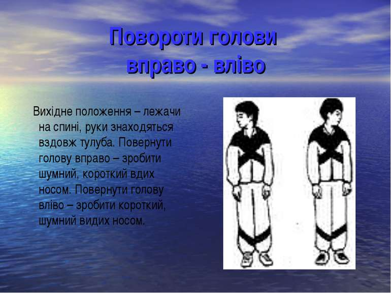 Повороти голови вправо - вліво Вихідне положення – лежачи на спині, руки знах...