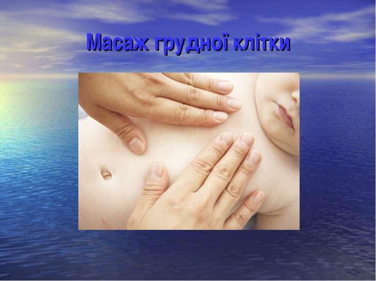 Масаж грудної клітки