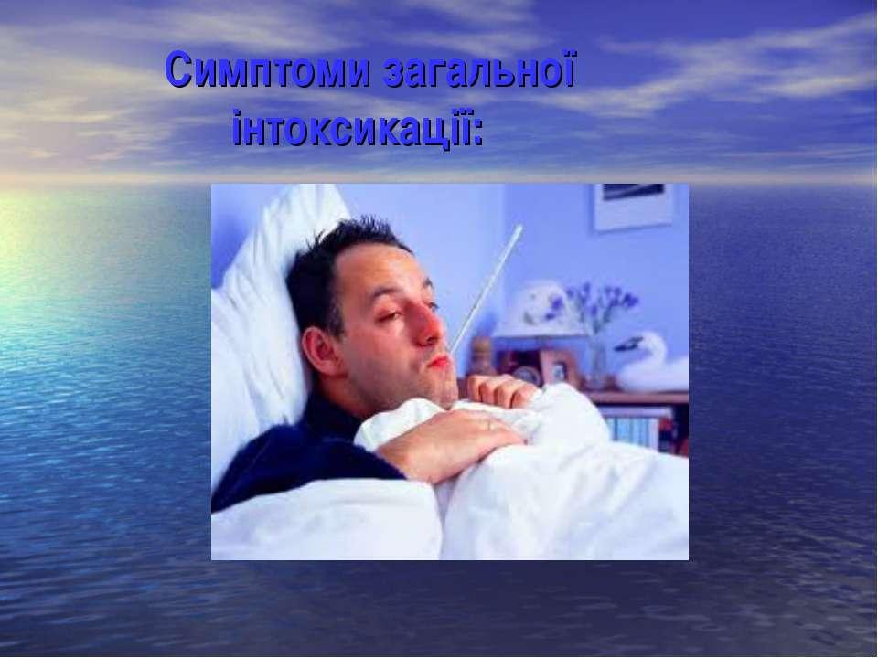 Симптоми загальної інтоксикації:
