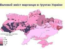 Содержание подвижных форм меди в почвах Украины Валовий вміст марганцю в ґрун...