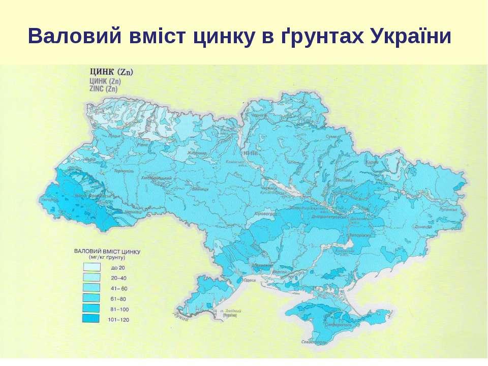 Вміст мікроелементів в ґрунтах України Валовий вміст цинку в ґрунтах України