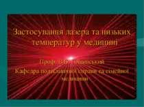 Застосування лазера та низьких температур у медицині Проф. В.Б. Гощинський Ка...