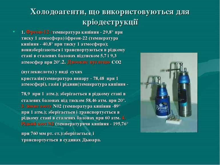 Холодоагенти, що використовуються для кріодеструкції 1. Фреон-12 (температура...