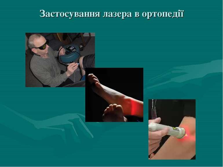 Застосування лазера в ортопедії